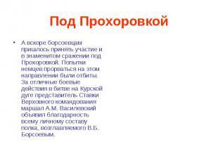 Под Прохоровкой А вскоре борсоевцам пришлось принять участие и в знаменитом сраж