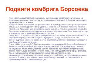 Подвиги комбрига Борсоева После разгрома гитлеровцев под Курском полк Борсоева п