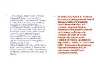 ...Курская дуга, Воронежский и Первый Украинский фронт, тяжелые бои по освобожде