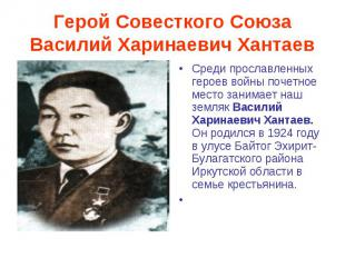 Герой Совесткого СоюзаВасилий Харинаевич Хантаев Среди прославленных героев войн