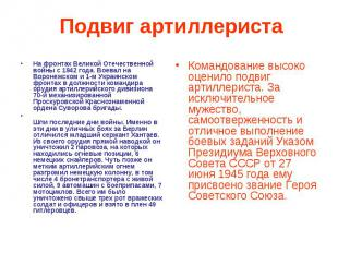 Подвиг артиллериста На фронтах Великой Отечественной войны с 1942 года. Воевал н