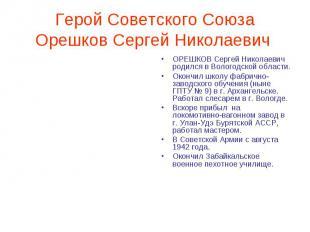 Герой Советского Союза Орешков Сергей Николаевич ОРЕШКОВ Сергей Николаевич родил