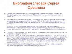 Биография слесаря Сергея Орешкова Сергей Орешков родился в 1916 году в северной