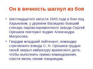 Он в вечность шагнул из боя Шестнадцатого августа 1943 года в бою под Харьковом,