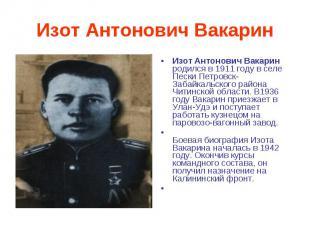 Изот Антонович Вакарин Изот Антонович Вакарин родился в 1911 году в селе Пески П