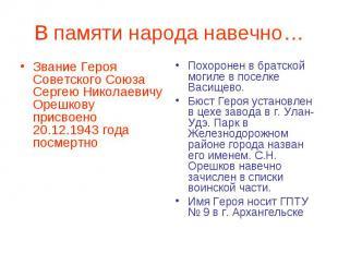 В памяти народа навечно… Звание Героя Советского Союза Сергею Николаевичу Орешко