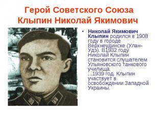 Герой Советского Союза Клыпин Николай Якимович Николай Якимович Клыпин родился в