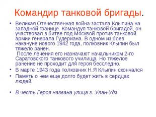 Командир танковой бригады. Великая Отечественная война застала Клыпина на западн