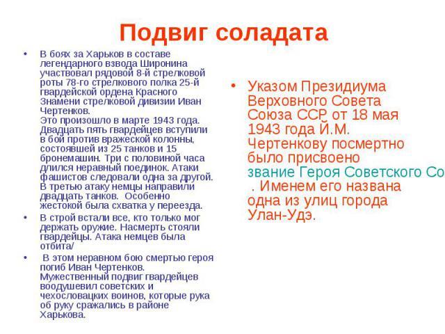 Подвиг соладата В боях за Харьков в составе легендарного взвода Широнина участвовал рядовой 8-й стрелковой роты 78-го стрелкового полка 25-й гвардейской ордена Красного Знамени стрелковой дивизии Иван Чертенков.Это произошло в марте 1943 года. Двадц…