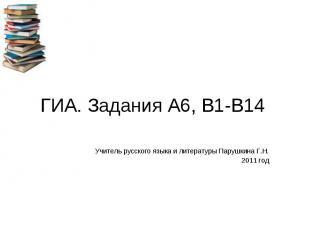 ГИА. Задания А6, В1-В14 Учитель русского языка и литературы Парушкина Г.Н.2011 г