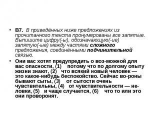В7. В приведённых ниже предложениях из прочитанного текста пронумерованы все зап
