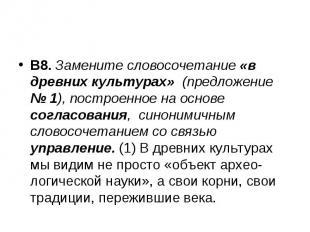 В8. Замените словосочетание «в древних культурах» (предложение № 1), построенное