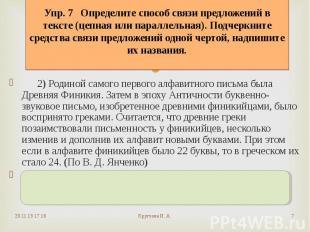 Упр.7 Определите способ связи предложений в тексте (цепная или параллельная).