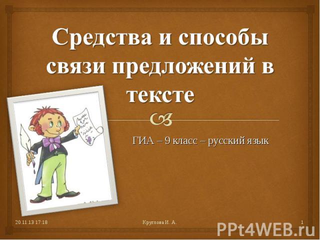 Средства и способы связи предложений в тексте ГИА – 9 класс – русский язык