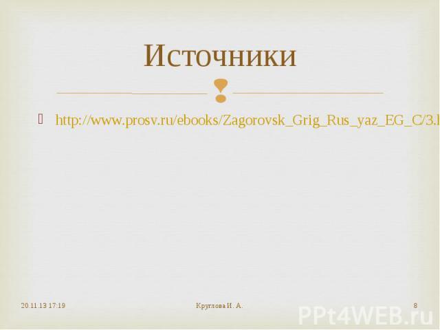 Источники http://www.prosv.ru/ebooks/Zagorovsk_Grig_Rus_yaz_EG_C/3.html