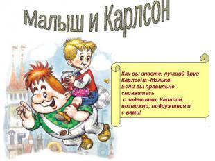 Малыш и Карлсон Как вы знаете, лучший друг Карлсона -Малыш.Если вы правильно спр