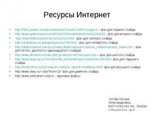 Ресурсы Интернет http://fotki.yandex.ru/users/svetlanka71/view/128853/?page=1 –
