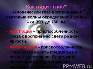 Как видит глаз? Человеческий глаз воспринимает световые волны определенной длины