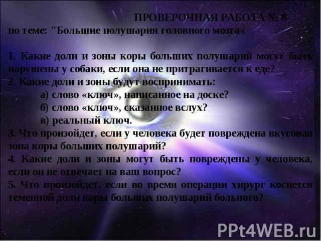 ПРОВЕРОЧНАЯ РАБОТА № 8по теме: