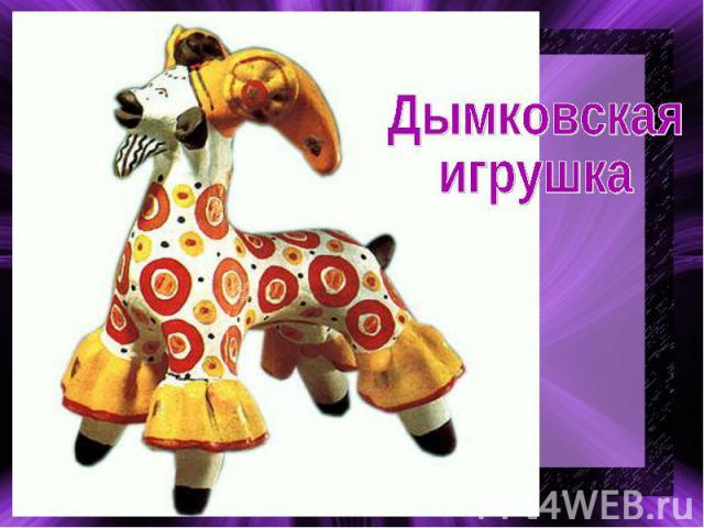 Дымковскаяигрушка