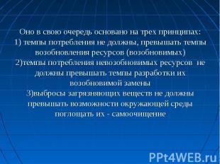 Оно в свою очередь основано на трех принципах:1) темпы потребления не должны, пр
