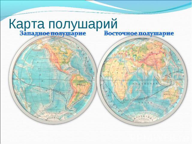 Карта полушарий Западное полушариеВосточное полушарие