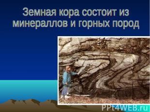 Земная кора состоит из минераллов и горных пород