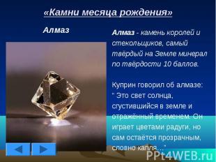 «Камни месяца рождения» АлмазАлмаз - камень королей истекольщиков, самыйтвёрдый
