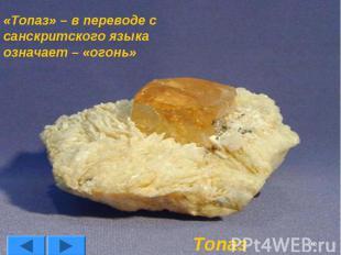 «Топаз» – в переводе с санскритского языка означает – «огонь» Топаз