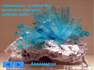 «Аквамарин» - в переводе с греческого означает «морская вода» Аквамарин
