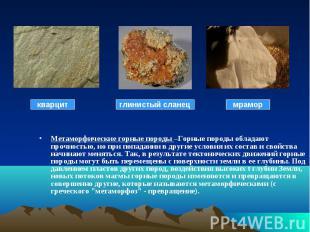 Метаморфические горные породы –Горные породы обладают прочностью, но при попадан