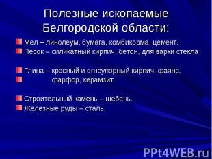 Полезные ископаемые Белгородской области: Мел – линолеум, бумага, комбикорма, це