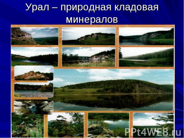 Урал – природная кладовая минералов