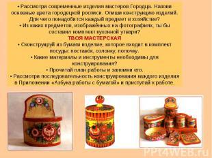 •Рассмотри современные изделия мастеров Городца. Назови основные цвета городецк