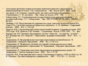 Актуальные проблемы теории и методики лингвометодического образования в национал