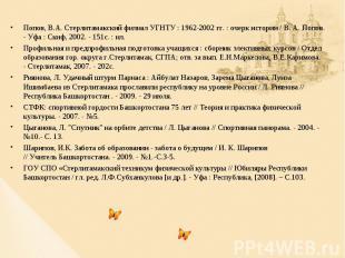 Попов, В.А. Стерлитамакский филиал УГНТУ : 1962-2002 гг. : очерк истории / В. А.