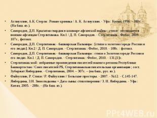 Аглиуллин, А.К. Стерля : Роман-хроника / А. К. Аглиуллин. - Уфа : Китап, 1996. -