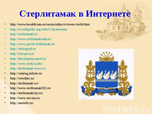 Стерлитамак в Интернете http://www.heraldicum.ru/russia/subjects/towns/sterlit.h