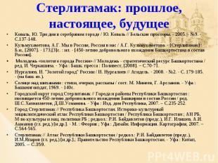 Стерлитамак: прошлое, настоящее, будущее Коваль, Ю. Три дня в серебряном городе