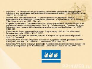 Горбунов, С.В. Эвакуация заводов и фабрик, населения и учреждений на территорию