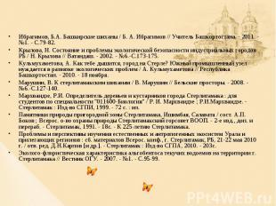 Ибрагимов, Б.А. Башкирские шиханы / Б. А. Ибрагимов // Учитель Башкортостана. -