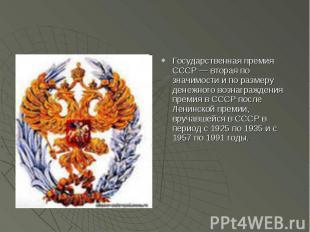 Государственная премия СССР — вторая по значимости и по размеру денежного вознаг