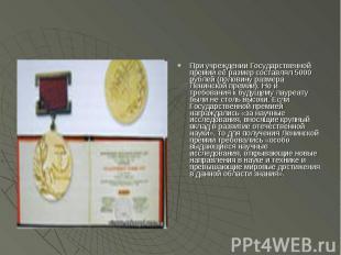 При учреждении Государственной премии её размер составлял 5000 рублей (половину