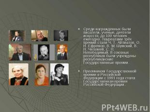 Среди награжденных были писатели, ученые, деятели искусств, до 100 человек ежего