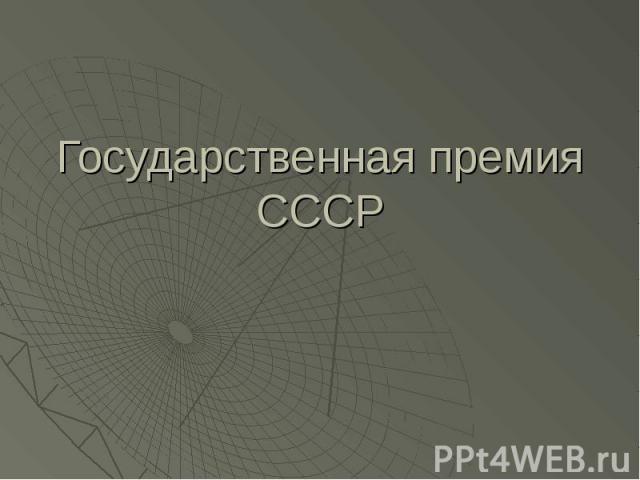 Государственная премия СССР
