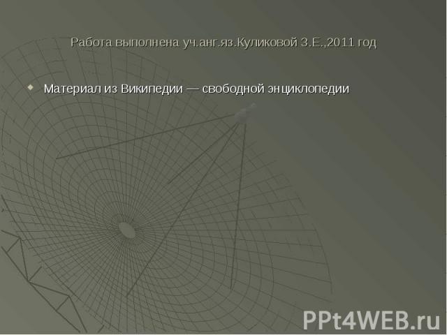 Работа выполнена уч.анг.яз.Куликовой З.Е.,2011 год Материал из Википедии — свободной энциклопедии