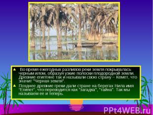 Во время ежегодных разливов реки земля покрывалась черным илом, образуя узкие по