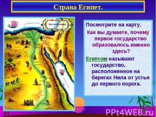 Страна Египет. Посмотрите на карту.Как вы думаете, почему первое государство обр