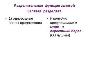 Разделительная функция запятой Запятая разделяет 1) однородные члены предложения