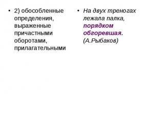 2) обособленные определения, выраженные причастными оборотами, прилагательными Н